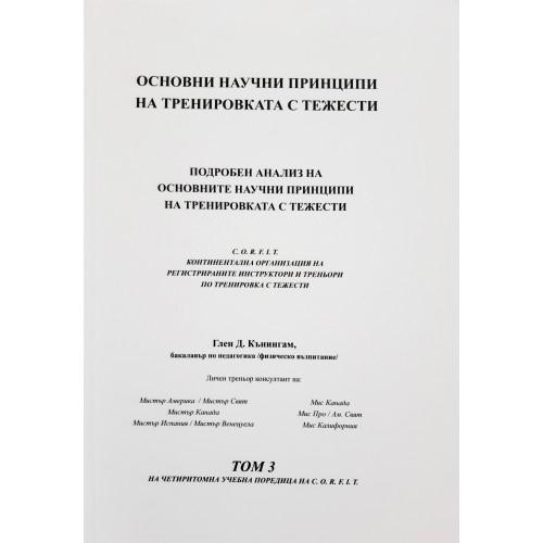 Основни научни принципи на тренировката с тежести - том 3