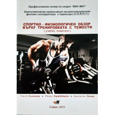 Спортно - Физиологичен Обзор Върху Тренировката с Тежести