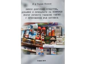 """Книга за хранителни добавки """"Някои диетични средства, добавки и препарати за контрол върху личното телесно тегло с приложение във фитнеса"""""""