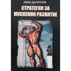 Стратегия за мускулно развитие