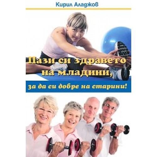 Пази си здравето на младини, за да си добре на старини