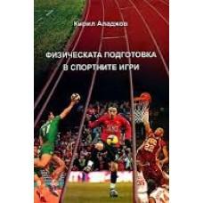 Физическа Подготовка в Спортните Игри