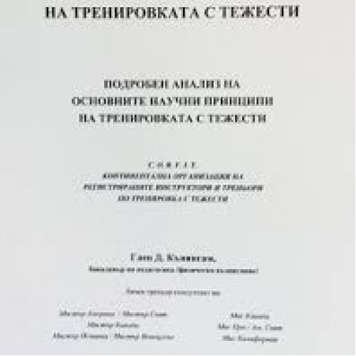 C.O.R.F.I.T. Основни научни принципи на тренировката с тежести - том 3