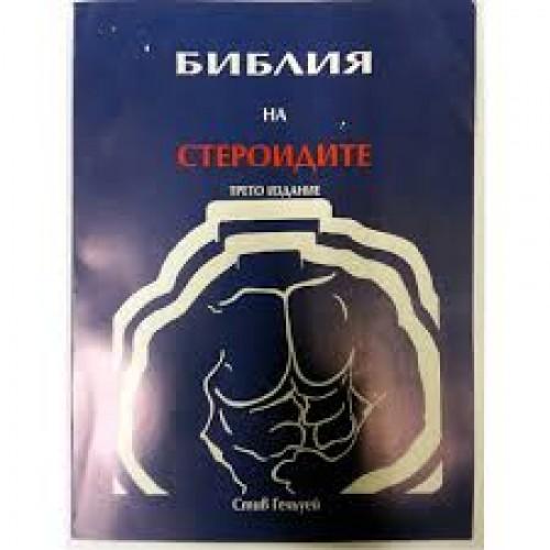 Библия на стероидите