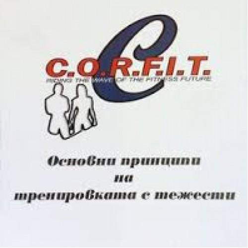 C.O.R.F.I.T. Основни принципи на тренировката с тежести - том 1
